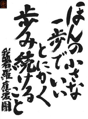 Fudemoji150724