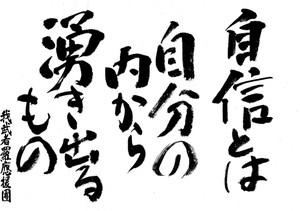 Fudemoji150807