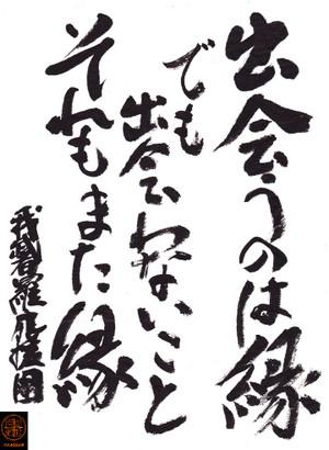Fudemoji150814