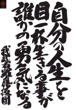 Fudemoji150828