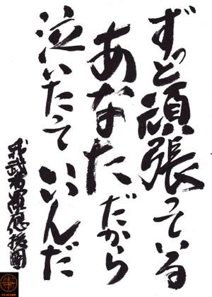 Fudemoji150904