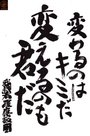 Fudemoji150911