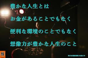 Masayuki150916