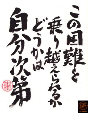 Fudemoji150918