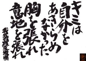Fudemoji150925