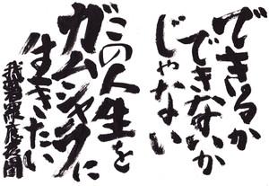 Fudemoji151002