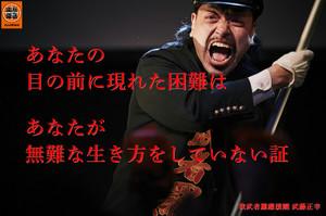 Masayuki151012