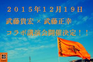 Masayuki151014