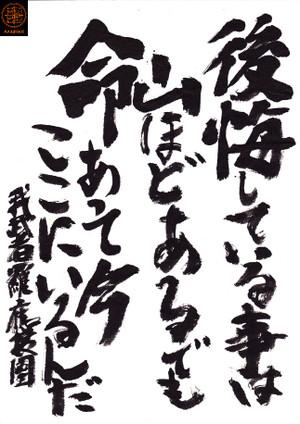 Fudemoji151016