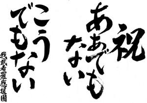Fudemoji151023