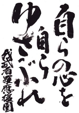 Fudemoji151030