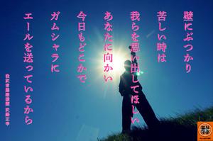 Masayuki151108