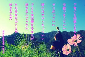Masayuki194