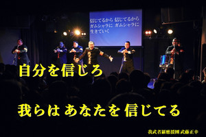 Masayuki198_2