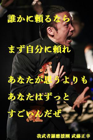 Masayuki200f