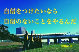 Masayuki151206