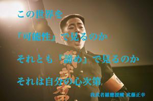 Masayuki205_2