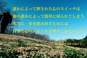 Masayuki212_2