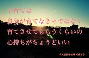 Masayuki226_2