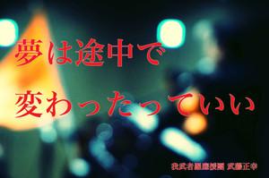 Masayuki230_2