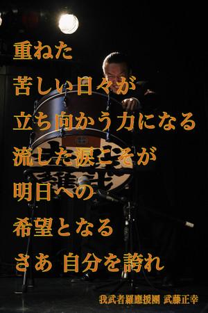 Masayuki236