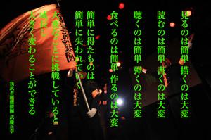 Masayuki242