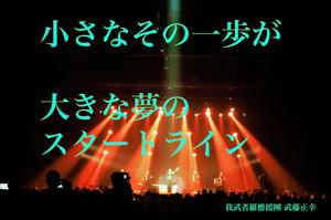 Masayuki256_2