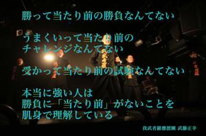 Masayuki262_2