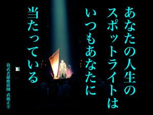 Masayuki270_2