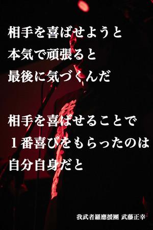 Masayuki295