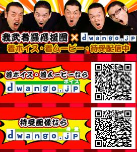 Gamushara_banner